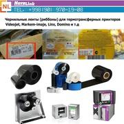 Чернильные ленты (риббоны) для термотрансферных принтеров